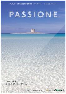 magazine_PASSIONE